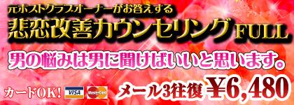 悲恋改善バナーFULL6480